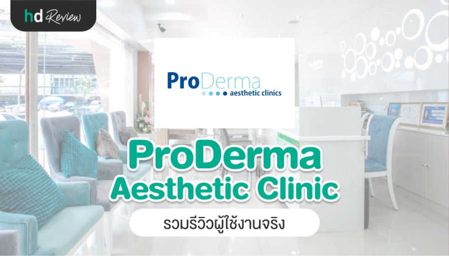 รีวิวจาก ProDerma Aesthetic Clinics