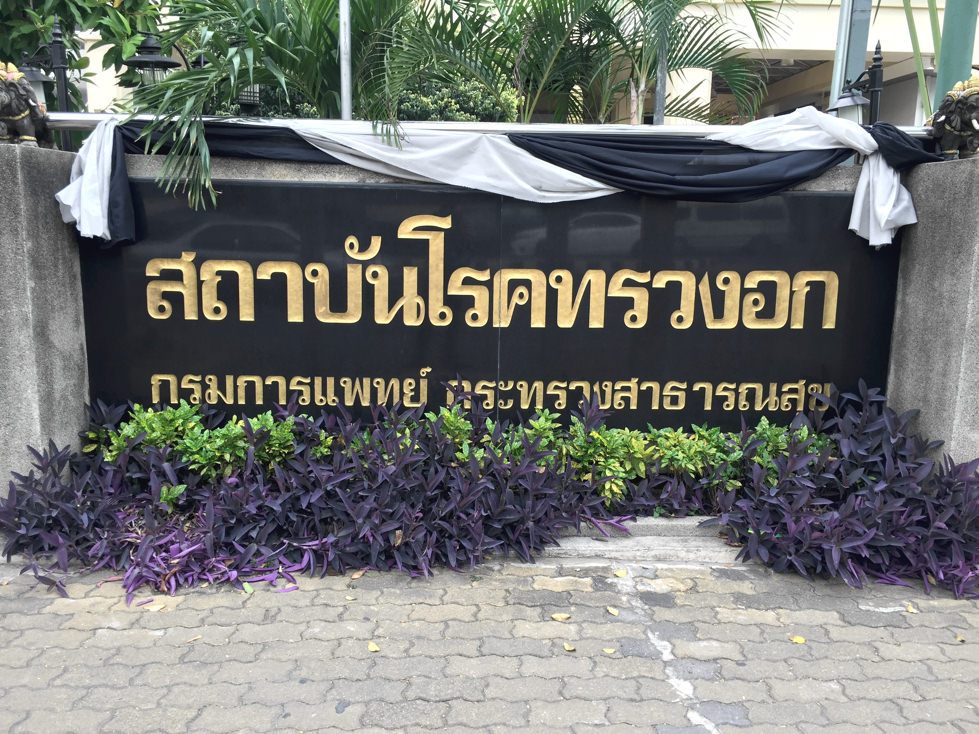 Central chest institution of thailand 01