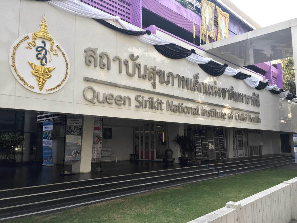 Queen sirikit national institute of child health 01