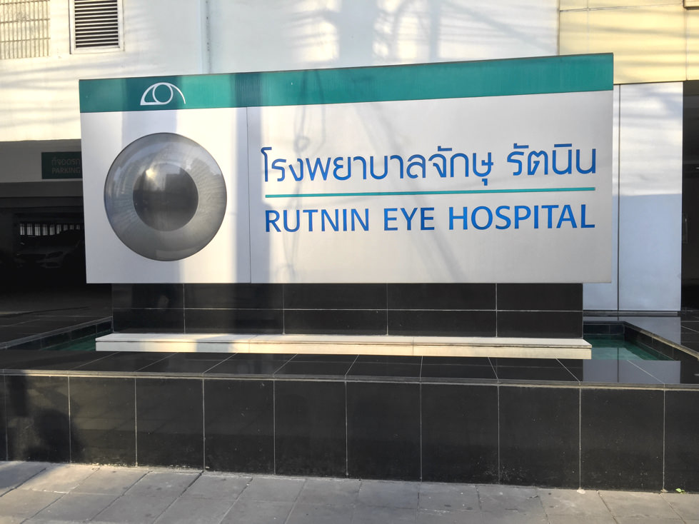 Rutnin eye hospital 01