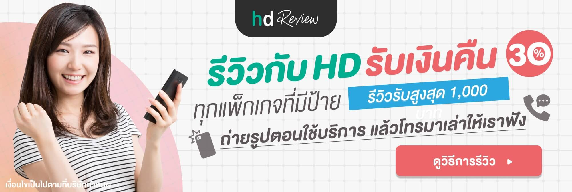 HD Review