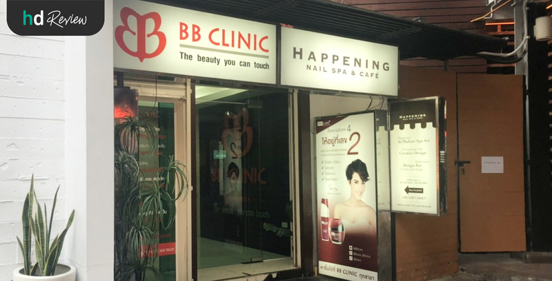 HDreview BB Clinic
