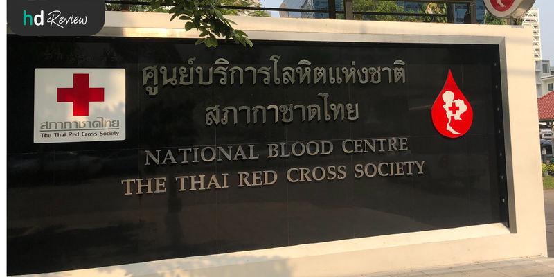 รีวิวบริจาคเลือดที่สภากาชาดไทย